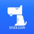 12123违章查询下载安装app