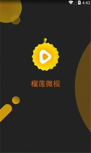 榴莲微视app下载安装图3
