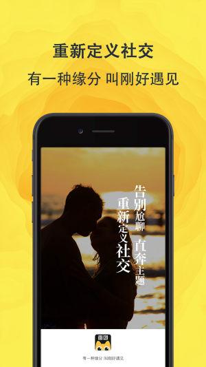 面团社交APP官网下载图片1