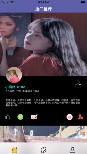 情缘相伴社交app图1