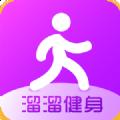 溜溜健身App