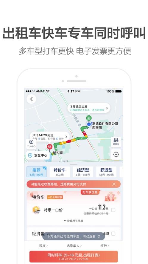 高德地图2020最新版下载导航手机版北斗导航有货车版图1: