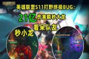英雄联盟秒龙bug怎么触发?21亿伤害秒龙bug教学[多图]