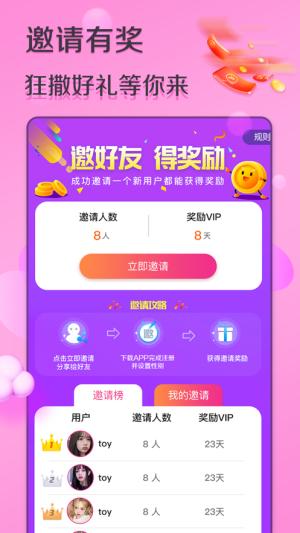 Call蜜App官方安卓版图片1