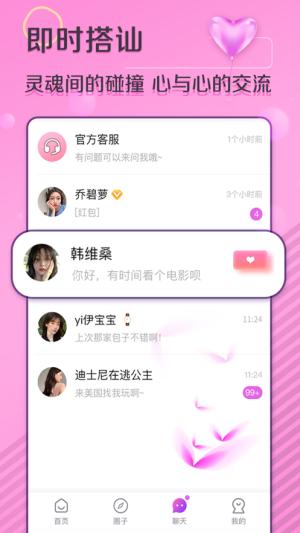 Call蜜App图2
