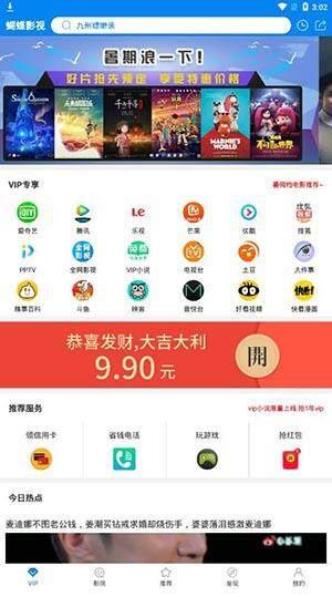 蝴蝶影视app下载软件图3