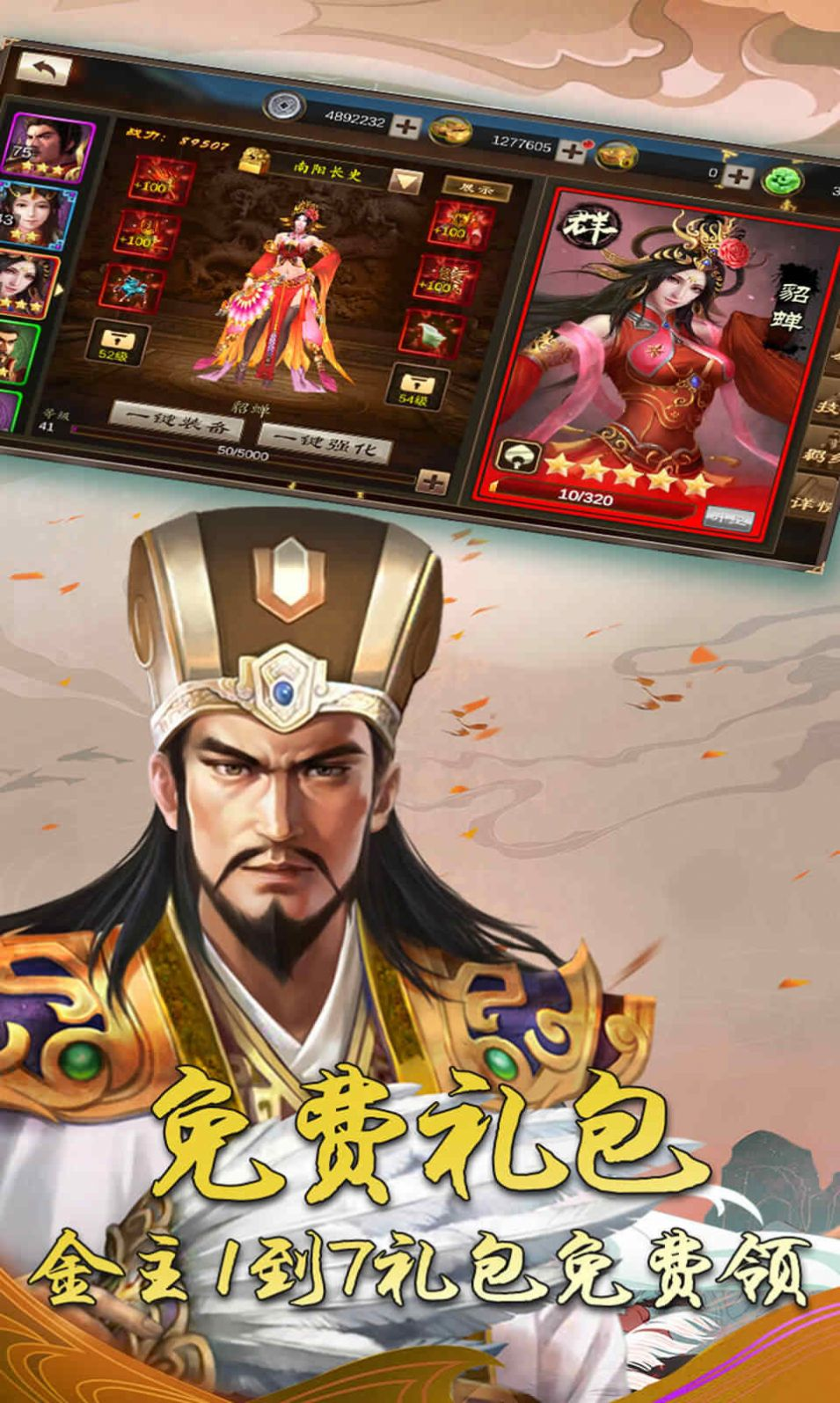 三国方舟游戏官方安卓版图3: