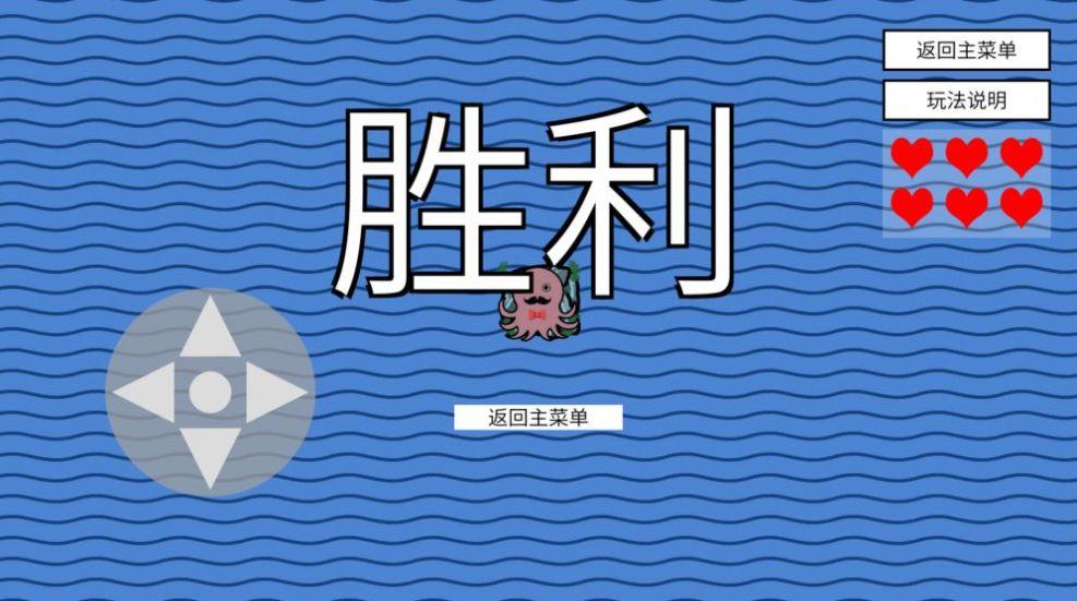 小章鱼想回家游戏官方版图2: