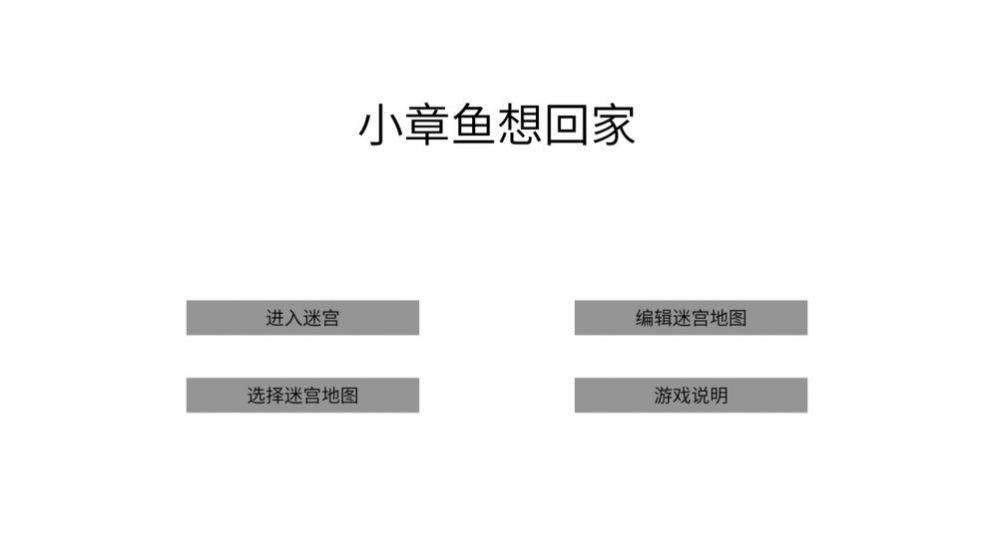小章鱼想回家游戏官方版图3: