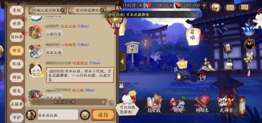 阴阳师熊本熊联动第三期密令大全:熊本熊第三弹世界频道密令分享[多图]图片1