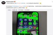 苹果承认iPhone12存绿屏问题:iPhone12绿屏换货、原因介绍[多图]