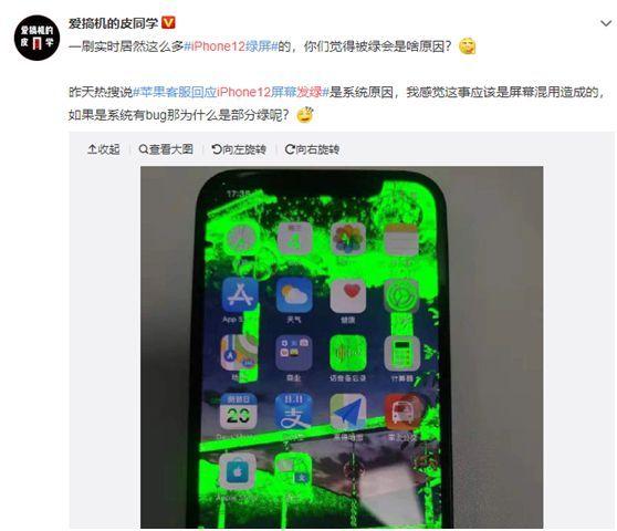 苹果承认iPhone12存绿屏问题:iPhone12绿屏换货、原因介绍[多图]图片1