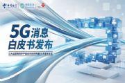 5G消息或年底商用怎么回事?5G消息上线时间最新进展[多图]