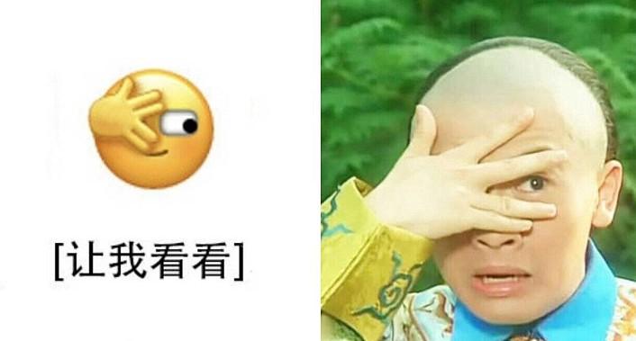 微信新表情让我看看是什么意思?原来微信新表情来自五阿哥[多图]