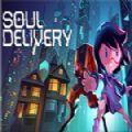 Soul Delivery中文版