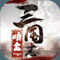 暗金三国志手游官方正式版 v1.0