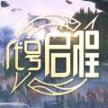 新游启程官方版