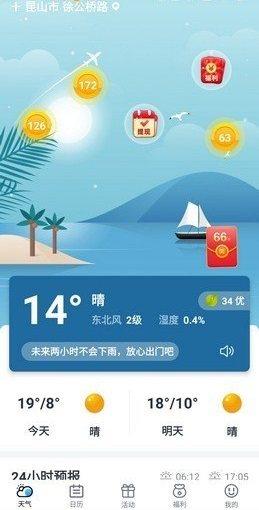 幸福天气APP红包图2