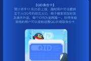 QID身份卡怎么申请?QID身份卡申请入口[多图]