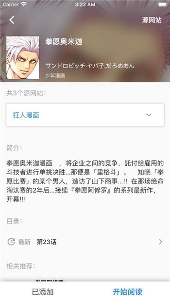 免费韩漫画破解软件App免费入口图4:
