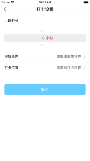 弹性打卡App图2