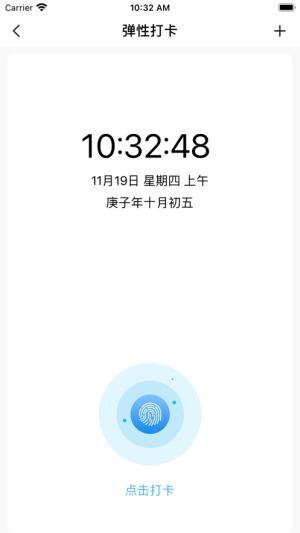 弹性打卡App图1