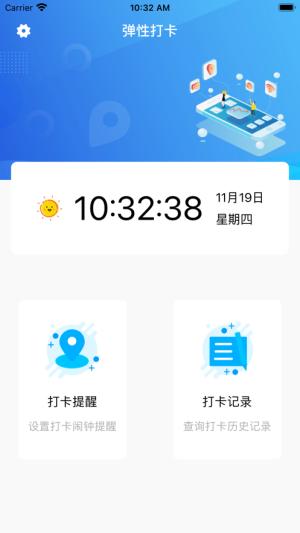 弹性打卡App图3