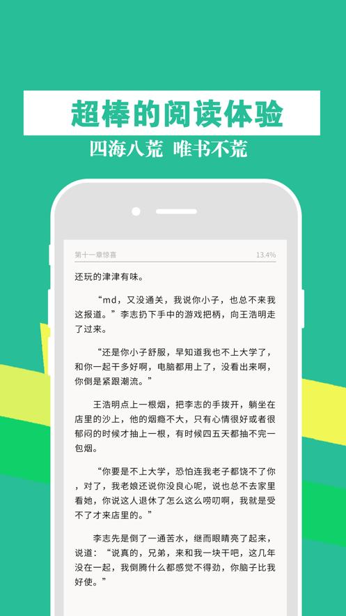 幸福宝小说免费阅读APP官方版图2:
