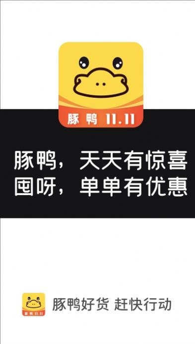 豚鸭app官方版图3: