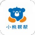 小熊帮帮APP官网苹果版下载安装 v1.0.4