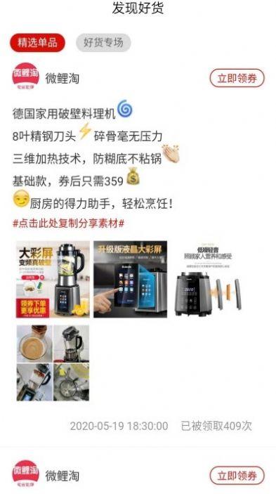 果果聚惠APP官方版图4:
