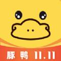 豚鸭app官方版 V1.0.1