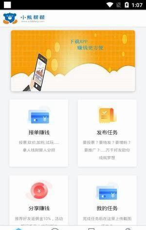 小熊帮帮APP官网苹果版下载安装图2: