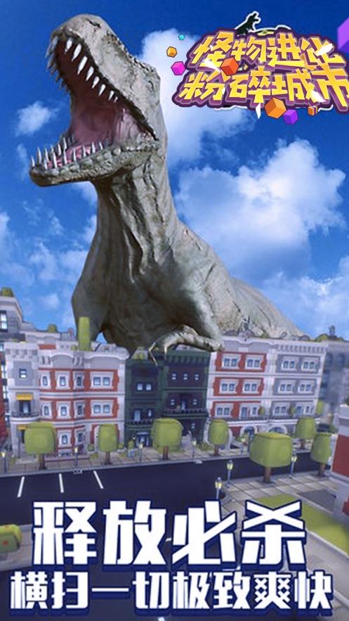 怪物进化粉碎城市游戏无限金币破解版图1: