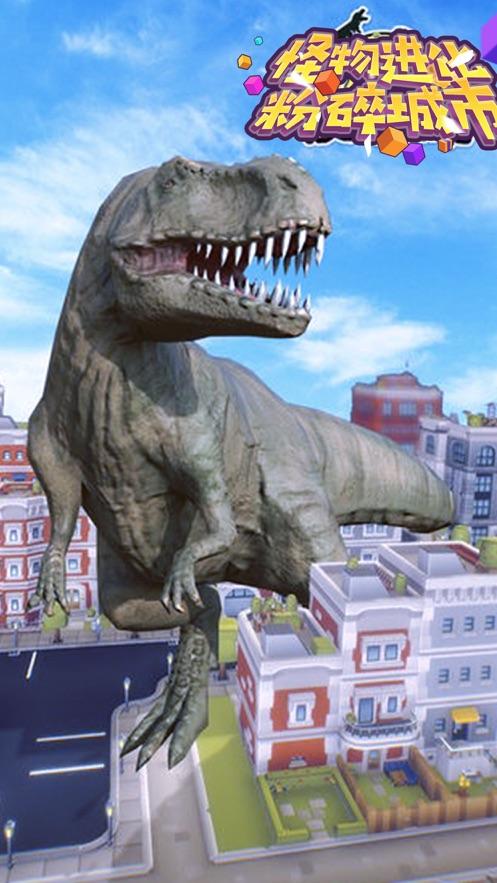 怪物进化粉碎城市游戏无限金币破解版图4: