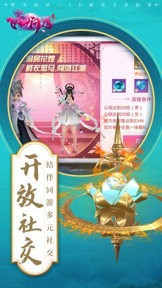 九剑问道手游官方最新版图1: