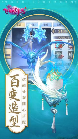 九剑问道手游官方最新版图4: