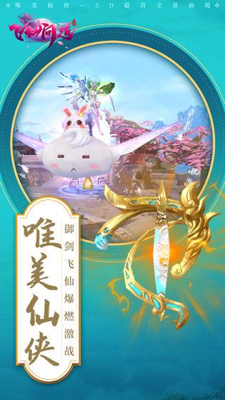 九剑问道手游官方最新版图2: