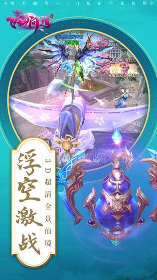 九剑问道手游官方最新版图片1