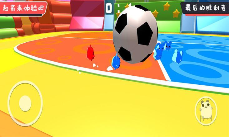 糖豆人团队赛游戏安卓版图1: