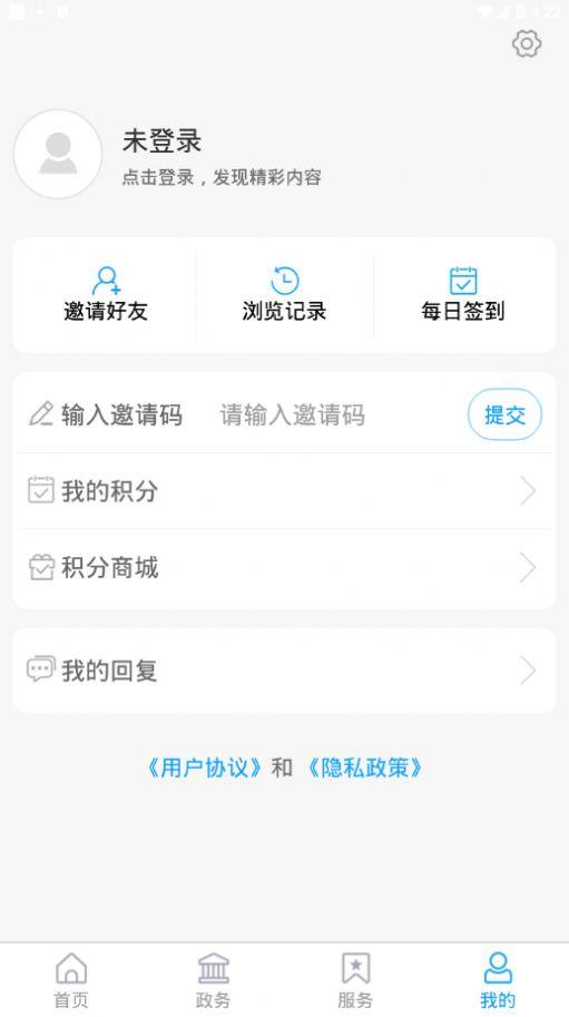 掌上平阴APP最新招聘信息手机版图1: