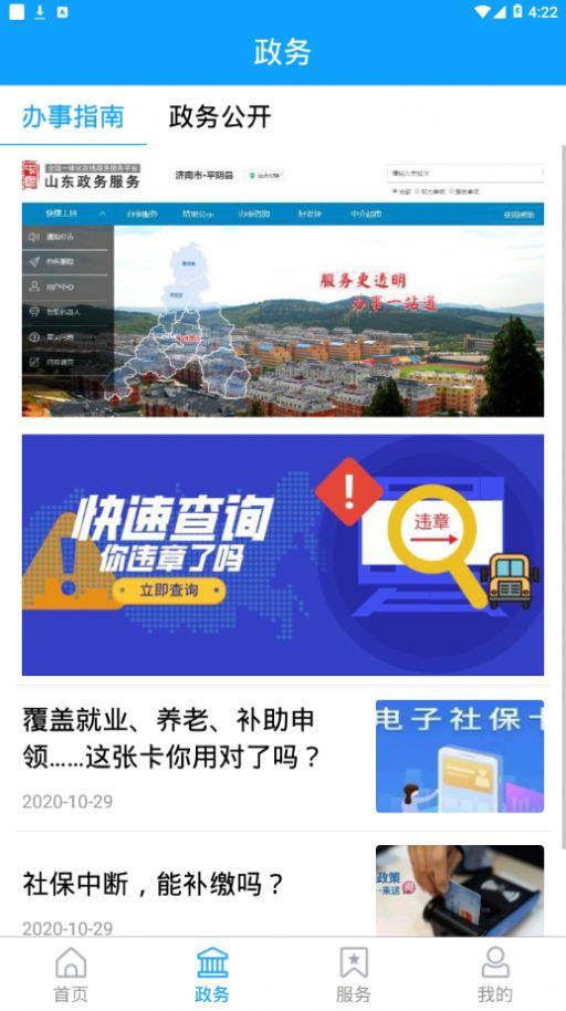 掌上平阴APP最新招聘信息手机版图2: