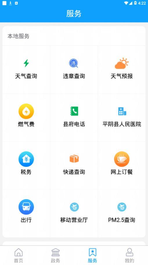 掌上平阴APP最新招聘信息手机版图3: