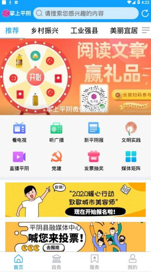 掌上平阴APP最新招聘信息手机版图4: