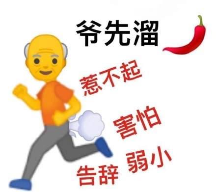 emoji阴阳怪气表情包图片高清无水印完整版图3:
