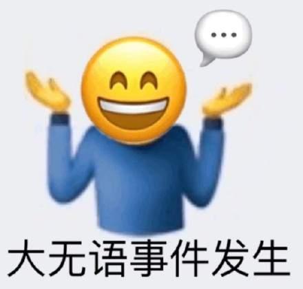 emoji阴阳怪气表情包图片高清无水印完整版图7: