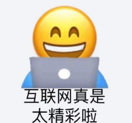 emoji阴阳怪气表情包图片高清无水印完整版图10: