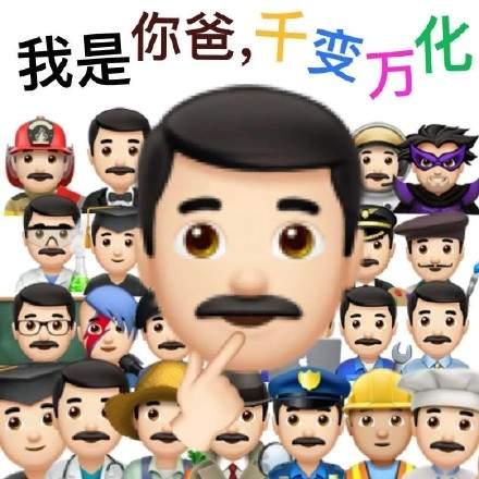 emoji阴阳怪气表情包图片高清无水印完整版图12: