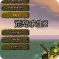 Island of Lust游戏