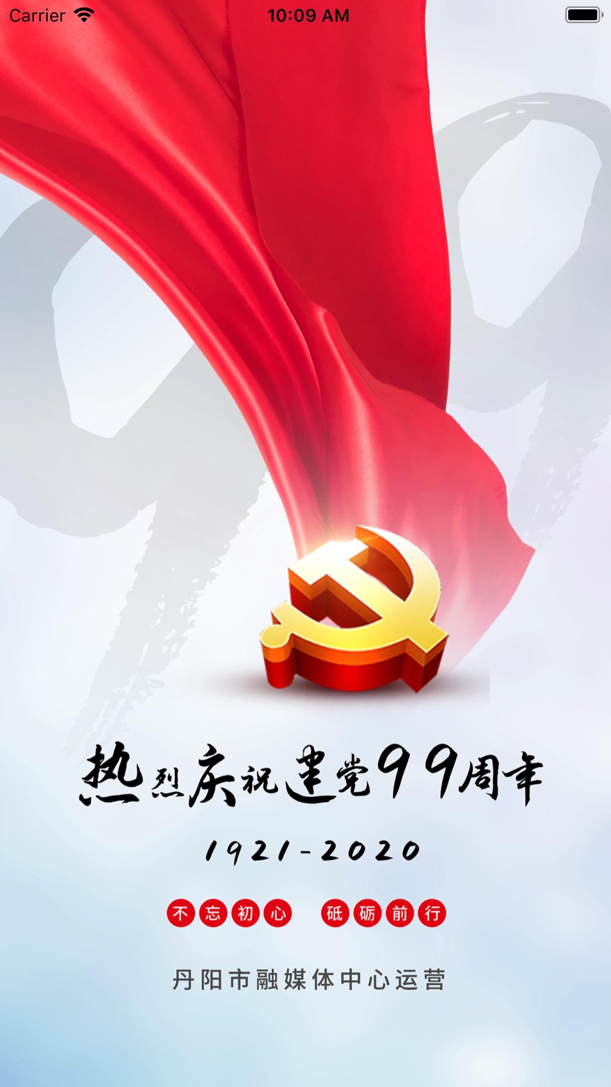 我的丹阳app官方客户端图4: